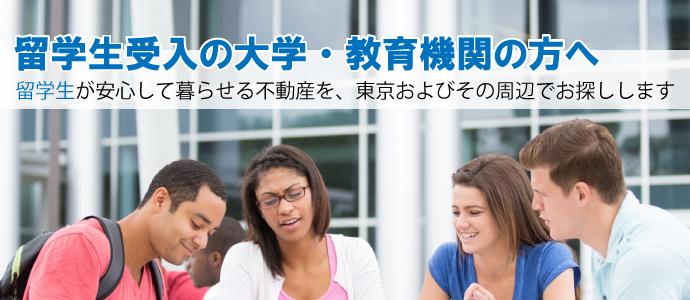留学生受入の大学・教育機関の方へ