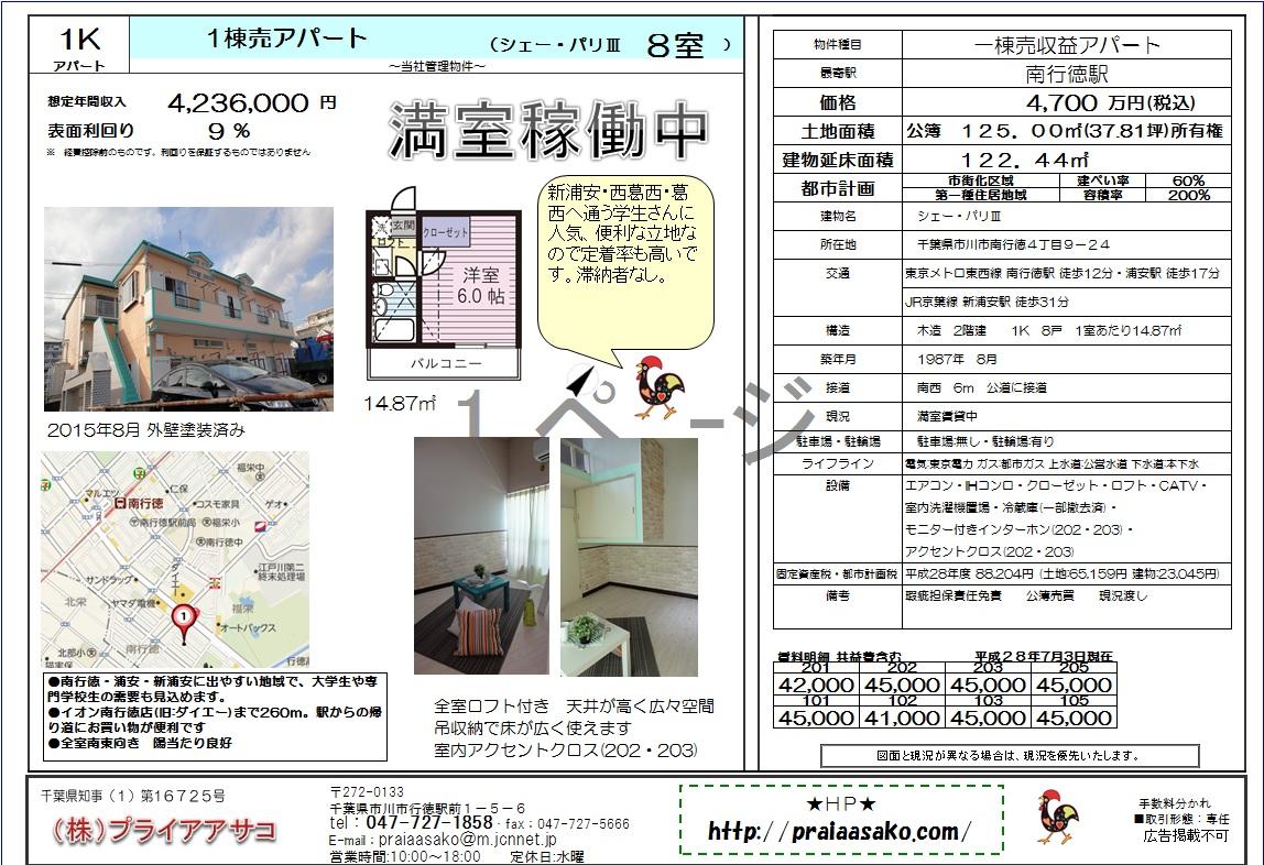 シェーパリⅢ売4700万円