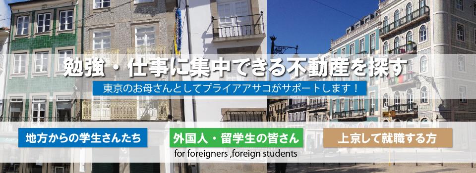 東京・千葉近辺の物件探しから一人暮らしのコツまでサポート!勉強したい学生・外国人留学生支援する不動産会社